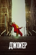 poster Joker