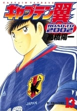 Captain Tsubasa Road to 2002 1ª Temporada Completa Torrent Dublada e Legendada