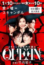 Poster anime QUEEN: Scandal Senmon BengoshiSub Indo