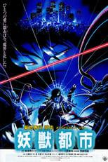 Poderes Eróticos (1987) Torrent Legendado