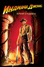 Indiana Jones and the Temple of Doom small poster