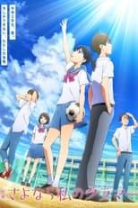 Nonton anime Sayonara Watashi no Cramer Movie: First Touch Sub Indo