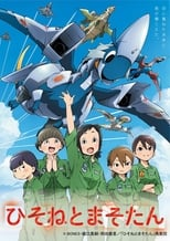 Dragon Pilot Hisone and Masotan 1ª Temporada Completa Torrent Dublada e Legendada