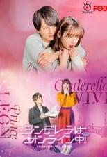 Poster anime Cinderella wa Online-chuu! Sub Indo