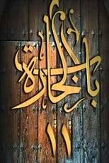 باب الحارة 11 (حارة الصالحية)