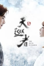 天巡者 Saison 1 Episode 13