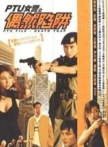 Poster for PTU neui ging ji ngau yin haam jing