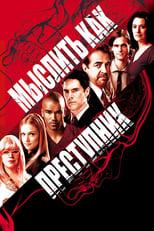 poster Criminal Minds