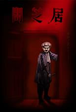 Yamishibai: Japanese Ghost Stories: Season 7 (2019)