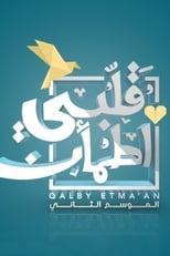 Season 2 of  Toate sezoanele din Film serial Qalby Etmaan - قلبي اطمأن - My Heart Relieved - Qalby Etmaan -  2018 - Film serial
