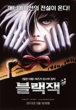 Black Jack - The Movie