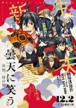 Poster anime Donten ni Warau Gaiden: Ketsubetsu, Yamainu no ChikaiSub Indo