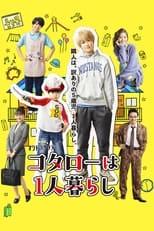 Poster anime Kotaro wa Hitorigurashi Sub Indo