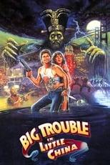 Big Trouble (1986) Box Art