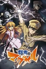 Poster anime Gunjou no Magmell Sub Indo