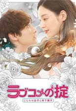 Nonton anime Love Kome no Okite Sub Indo