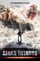 Ataque dos Titãs (2015) Torrent Legendado