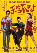 Tian sheng bu dui (2017) Torrent Legendado