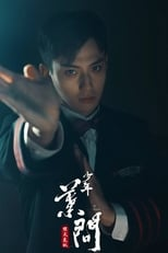 Image Young Ip Man: Crisis Time