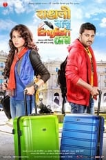 Image Bangali Babu English Mem (2014)
