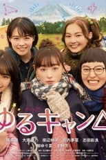 Poster anime Yuru Camp△ Live Action Sub Indo