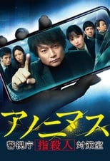Poster anime Anonymous Sub Indo