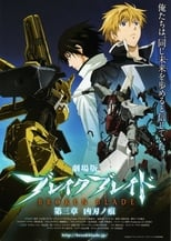 Image Break Blade 3: Kyoujin no Ato