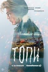 Topi 1ª Temporada Completa Torrent Dublada