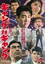 Die Killer von Tokio