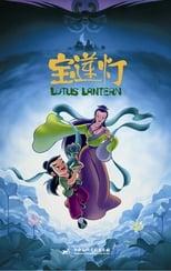 Lotus Lantern