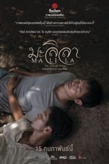 Malila: The Farewell Flower (2017)