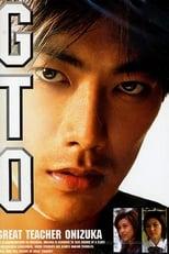 Gran maestro Onizuka