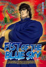 El Puño del Cielo Azul