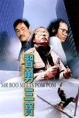 Mr. Boo Meets Pom Pom