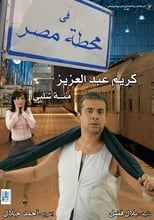 Fe Mahatit Masr