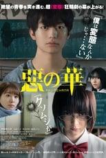 Poster anime Aku no Hana Live Action Sub Indo