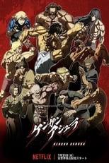 Kengan Ashura 1ª Temporada Completa Torrent Dublada e Legendada