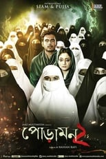 Image Poramon 2 (2018) Full Bengali Movie Watch Online Free