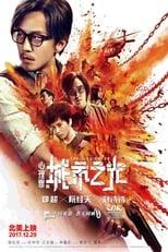 Xin li zui: Cheng shi zhi guang (2017) Torrent Dublado e Legendado