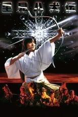 Die Legende von den acht Samurai