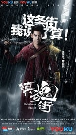 Poster anime Zhen Hun Jie Live Action Sub Indo