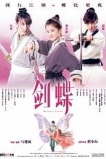 Schwert des Schicksals - Sword Butterfly