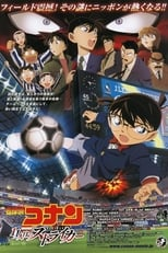 Detective Conan Movie 16: The Eleventh Striker