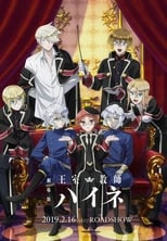 Image The Royal Tutor Movie (2019)