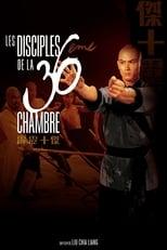 Film Les disciples de la 36ème chambre streaming