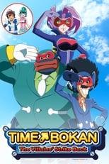 Time Bokan 24 : Gyakushuu no San-Okunin: Saison 3 (2016)