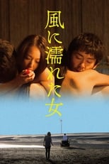Image Wet Woman in the Wind (Kaze ni nureta onna) (2016)