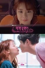 Last Minute Romance (2017)