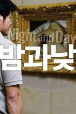 Nacht und Tag