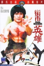 Jie shi ying xiong